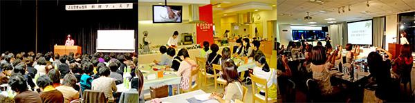 JA京都女性部 料理フェスタ/東京ガス クッキングショー/人気ブロガー向け講演など 他多数
